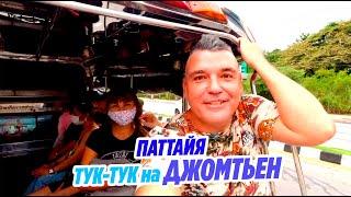 Паттайя ТУК ТУК до ДЖОМТЬЕНА SONGTEO PATTAYA Jomtien Thailand Паттайя Сентябрь 2020