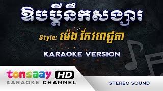 ឱបប្ដីនឹកសង្សារ ភ្លេងសុទ្ធ ម៉េង កែវពេជ្ជតា - Tonsaay Karaoke - Khmer Instrumental