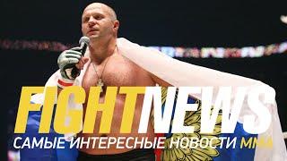 ��������� ��� ������ �����������, ����������� ����� ����� �� ������ ������� UFC � ���-�����