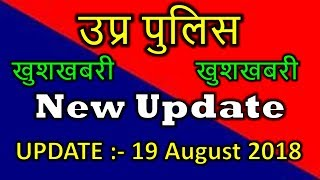 (खुशखबरी) उप्र पुलिस | New Update | All Up police candidates | 18 Aug 2018 |