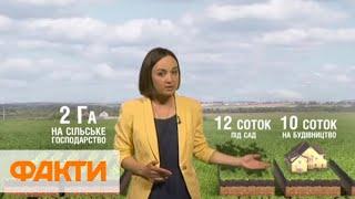 Как получить землю и почему каждый украинец потенциальный миллионер