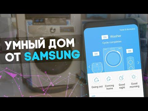 Смотрим УМНЫЙ ДОМ Samsung