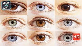 Download Video حقائق مدهشة عن لون العينين ! ما هو لون عينيك؟ MP3 3GP MP4