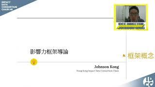 Johnson演講 (part 1): 影響力框架導論