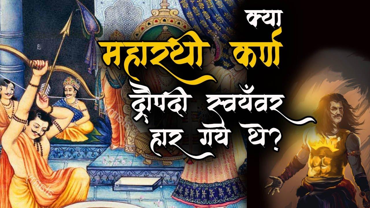 क्या महारथी कर्ण द्रोपदी स्वयंवर का प्रण पूर्ण नही कर पाये थे ? Truth Of Arjuna Vs Karna