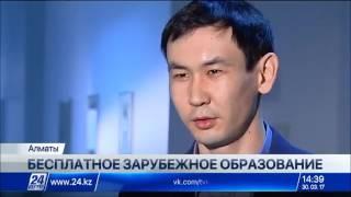 Получить бесплатное образование за рубежом стремятся всё больше казахстанцев