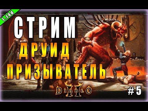 Diablo 2 : LoD ►  Друид против Диабло!►  ( Обновление 1.14d , Одиночная Компания ))