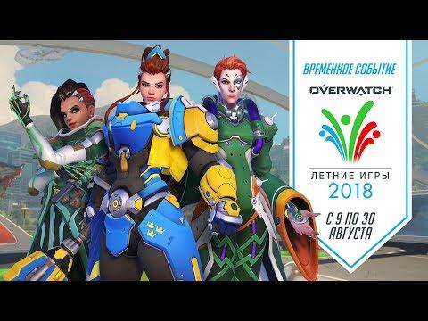 Игровое событие «Летние игры 2018»
