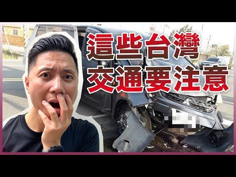 【寶島生活印記】台灣三寶是甚麼?台灣交通|台灣駕車|台灣駕車注意|移民台灣|#移民#移民英國#移民加拿大#BNO#移民