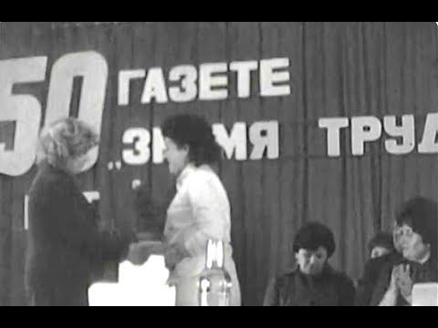 """Хроника. Усолье-Сибирское. 50-летие газеты """"Знамя труда"""" ПО """"Химпром"""" (1984)"""
