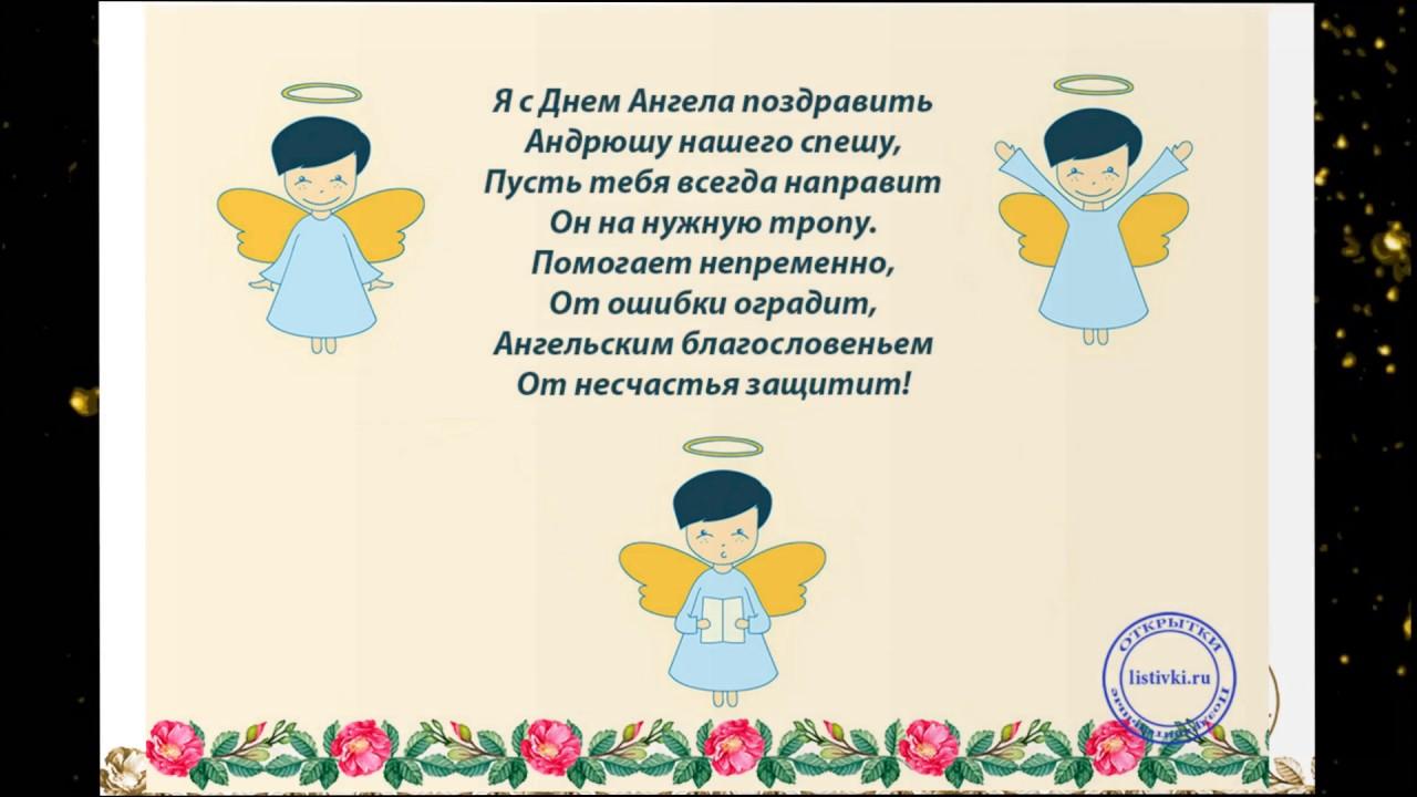 Прикольные поздравления на день ангела андрея