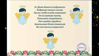 Поздравление с днем ангела Андрею