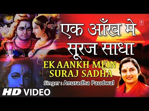सोमवार Special शिव भजन I Ek Aankh Mein Suraj Sadha I ANURADHA PAUDWAL I Shiv Sagar