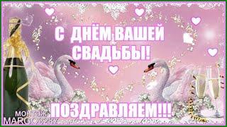 💍⃝⃝С Днем Вашей Свадьбы! Поздравляем!💍⃝