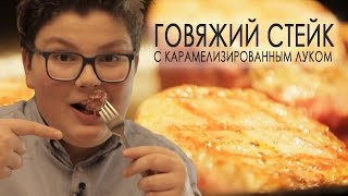 Филе миньон с карамелизированным луком | Антон Булдаков