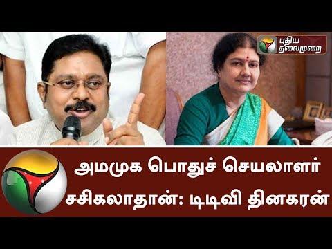 அமமுக பொதுச் செயலாளர் சசிகலாதான்: டிடிவி தினகரன் | General secretary for AMMK is Sasikala only