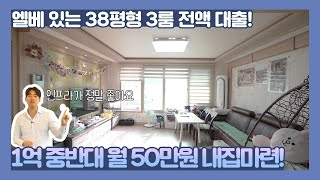 [H612]★이왕 전액 대출로 집을 사신다면 인프라 좋…
