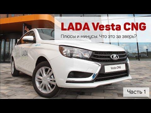 Lada Vesta CNG, двухрежимная прошивка -Часть 1