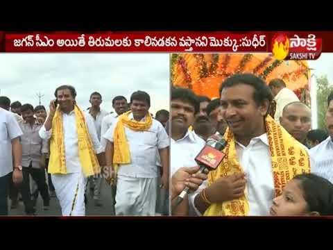 YSRCP MLA Sudheer Reddy Starts Padayatra To Tirumala |  తిరుమలకు సుధీర్ రెడ్డి పాదయాత్ర
