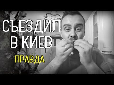 Как я в Киев съездил
