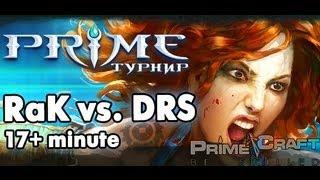 Prime Tournament - RaK vs. DRS (17+ minute) 11.07.13