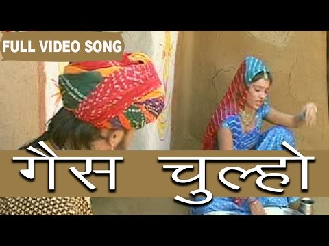 Gas Chulho | Prakash Gandhi  Pushpa Shankhla | Hit Song | Rajasthani Folk Songs