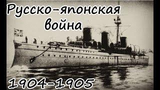 Русско-японская война(причины, предпосылки, ход войны)