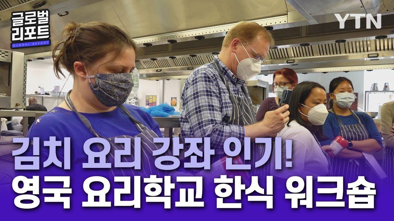 """""""김치 좋아요""""…영국 요리학교에서 열린 한식 워크숍 / YTN korean"""