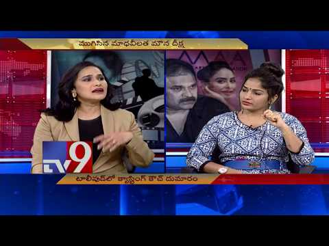 Madhavi Latha condemns RGV comments || Tollywood Casting Couch - TV9
