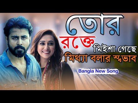 Bangla New Sad Song 2019  Tor Rokte Missa Geche Mittha Bolar Sovab  Nusrat Shifa  Official Song