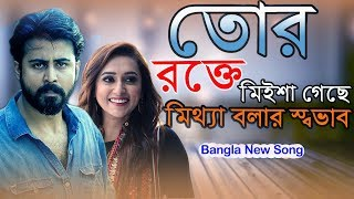 Bangla New Sad Song 2019 | Tor Rokte Missa Geche Mittha Bolar Sovab | Nusrat Shifa | Official Song