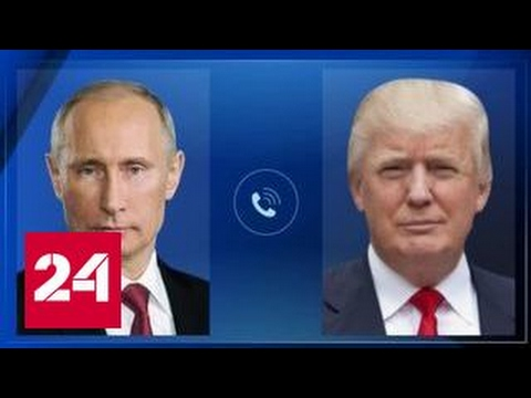 Путин и Трамп побеседуют по телефону