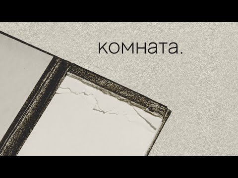 """""""КОМНАТА"""" Короткометражный фильм"""