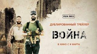 Война (2016) Трейлер к фильму (Русский язык)