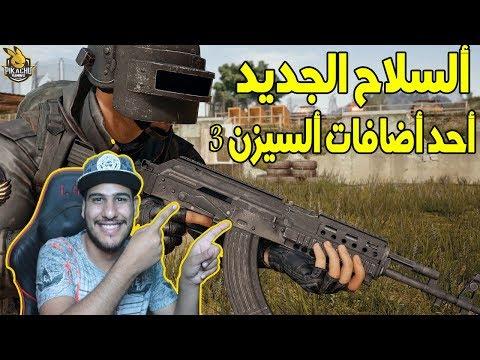ببجي راح نلعب بلروم مع المشتركين