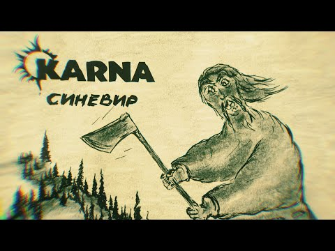 Смотреть клип Karna - Синевир