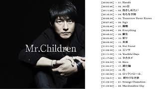 Mr Children メドレー  || Mr Children Best Songs New 2018 || Mr Children おすすめの名曲