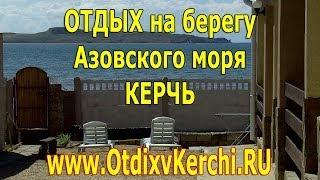 Отдых на Азовском море Курортное Керчь(Отдых на Азовском море в мини пансионате Афалина который находится в поселке Курортное в 17 километрах от..., 2014-06-02T00:32:12.000Z)