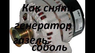 Снять генератор ГАЗЕЛЬ,СОБОЛЬ дв.ЗМЗ