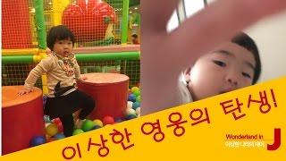 [원더키즈TV]영웅의 탄생! 재이와 지수, 영웅가족의 비밀 공개!!