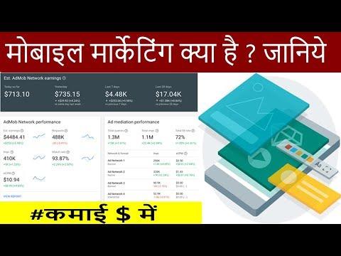 मोबाइल मार्केटिंग क्या है ? जानिये    What is Mobile Marketing?