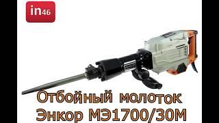 "Обзор ""Отбойный молоток Энкор МЭ1700/30М"" от Инструмент 46"