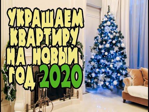 ✨НОВЫЙ ГОД КРЫСЫ 2020. Украшаем квартиру к Новому Году. Секреты декорирования к Новому году