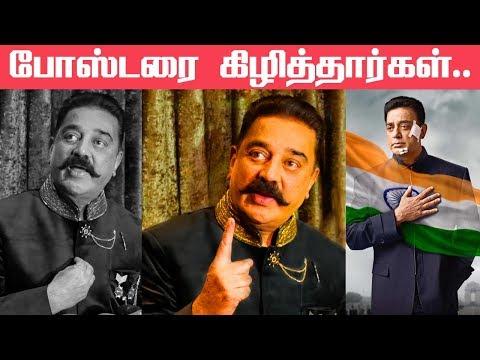 இதனால் தான் என்னை கைது செய்யவில்லையோ? | Vishwaroopam 2 Press Meet | Kamal Haasan