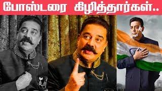 Vishwaroopam 2 Press Meet | Kamal Haasan