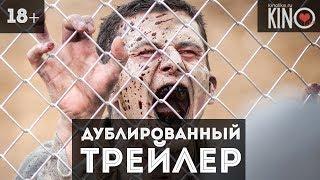 День мертвецов: Злая кровь (2018) русский дублированный трейлер