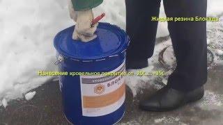 видео Жидкая резина для кровли