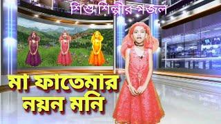 মা ফাতেমার নয়ন মনি হজরত আলির জান / Ifa Amrin Gojol / Imam Hosen Shohid Holo / Ma Fatemar Nayan Moni