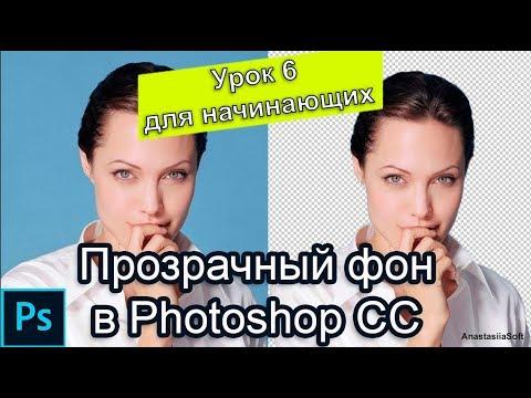 Урок фотошоп № 6 -  Как сделать прозрачный фон фотографии Photoshop Cc 2019 | Уроки фотошоп