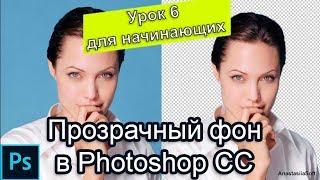 урок фотошоп  6 -  Как сделать прозрачный фон фотографии Photoshop cc 2019  Уроки фотошоп